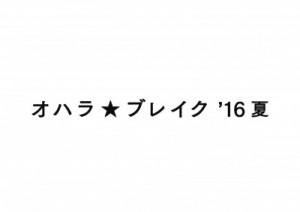 ohara_16_kari