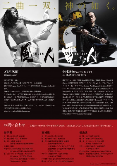 フライヤー【A5】ラフA