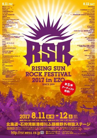 RSR-5