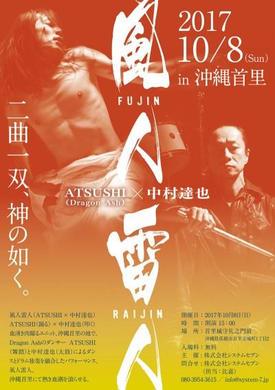 風人雷人in沖縄0906-2