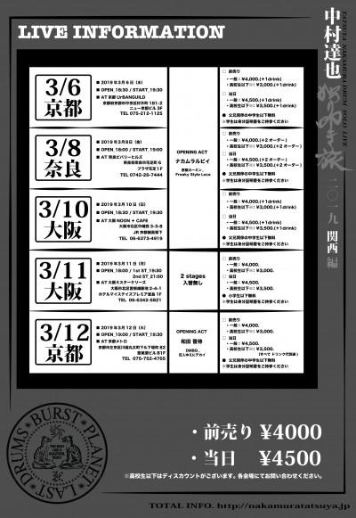 2019独叩フライヤー裏_ラフ01_修正1.16fix